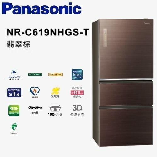 Panasonic610LNR-C619NHGS-T三門雙科技變頻冰箱國際牌翡翠棕免運費12期0%公司貨NRC619NHGST