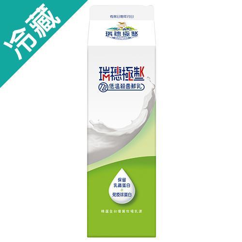 瑞穗極制低溫殺菌鮮乳930ml(牛奶)【愛買冷藏】