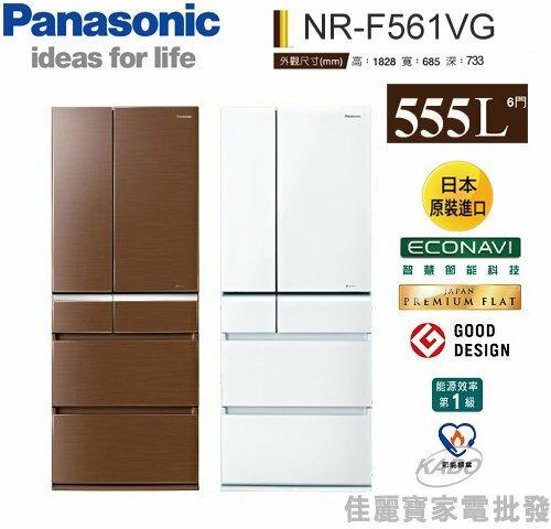 【佳麗寶】- Panasonic國際牌 555L六門 變頻ECO NAVI冰箱NR-F56