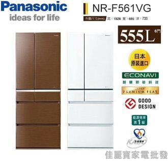 【佳麗寶】-(Panasonic國際牌)555L六門日本進口變頻ECO NAVI冰箱NR-F561VG
