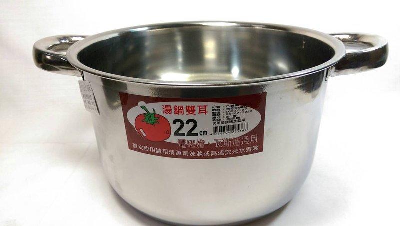 【八八八】e網購~【 台灣製造 430不銹鋼 22公分雙耳鍋 】湯鍋 小火鍋 不鏽鋼鍋