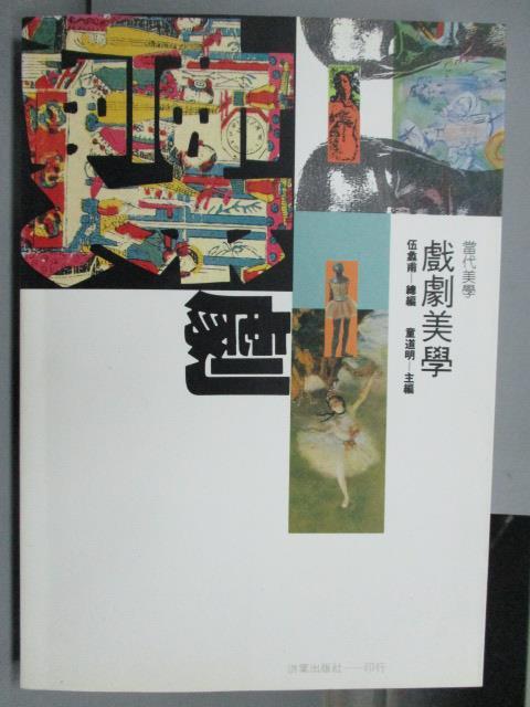 【書寶二手書T6/藝術_LKZ】現代西方藝術美學文選-戲劇美學卷