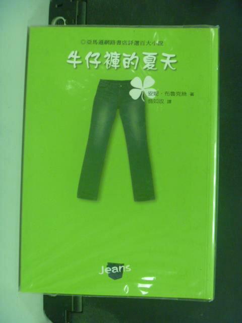 【書寶二手書T6/翻譯小說_JJQ】牛仔褲的夏天-JEANS 1_翁如玫, 安妮.布魯