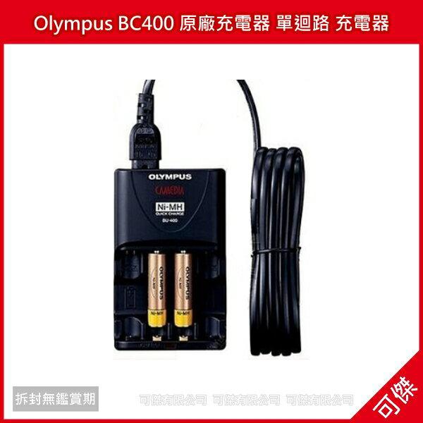 可傑 Olympus BC400 充 單迴路 充  4號 AAA 充電電池 3號 AA 國