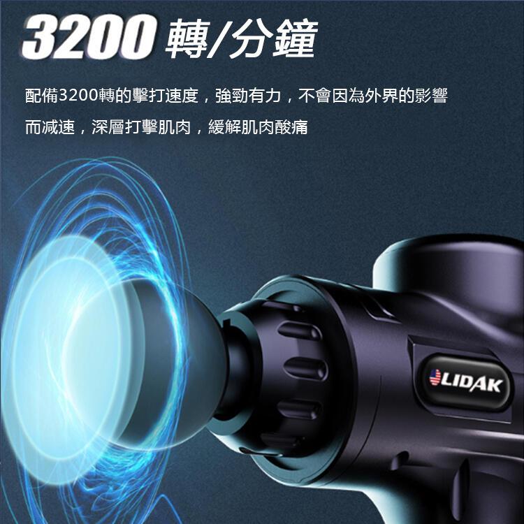 【台灣現貨 送按摩頭】已過BSMI認證:R3D593 美國LIDAK筋膜槍 運動筋膜槍 頸椎按摩 運動按摩器 震動按摩槍