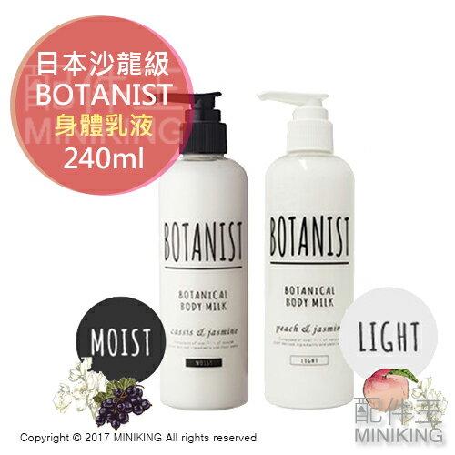 【配件王】預購 日本 BOTANIST 沙龍級 90%天然植物成份 身體乳 乳液 240ml