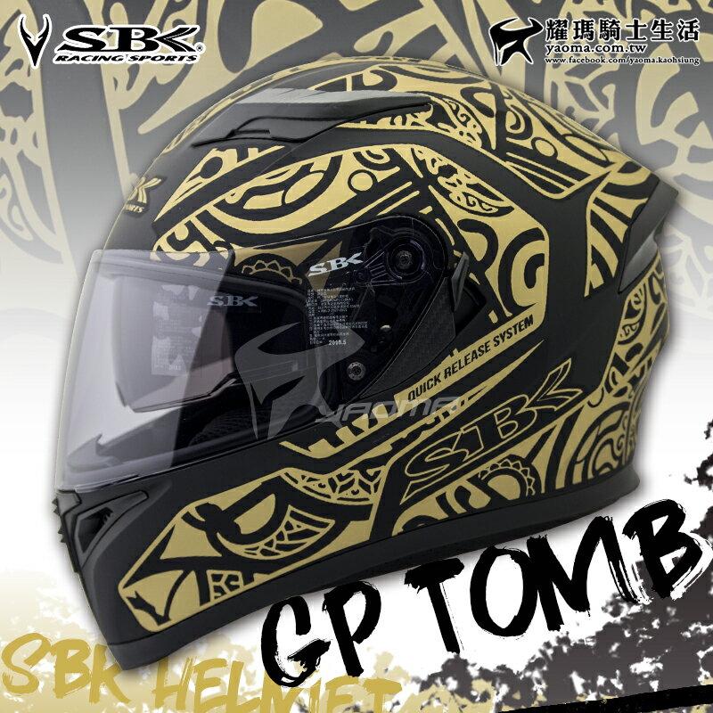 贈好禮 SBK安全帽 GP TOMB 古墓 消光黑黃 雙D扣 內襯可拆 全罩帽 耀瑪騎士機車部品