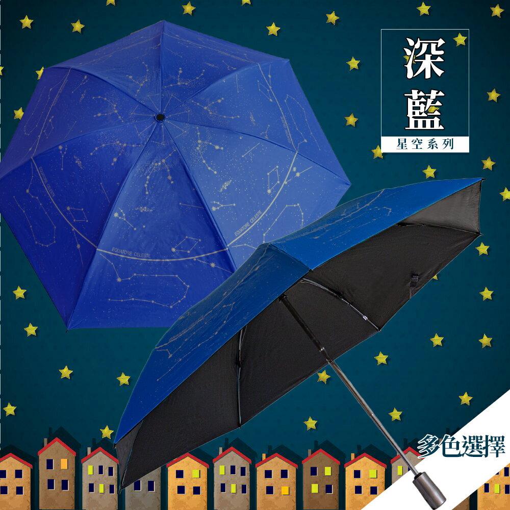 星空圖反向自動折傘-深藍 久大傘業 反向傘 抗UV 超潑水 (12色可選)