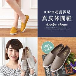 BONJOUR去旅行裸足休閒鞋☆0.3cm超薄真皮平底鞋Socks shoes【ZB0267】黃