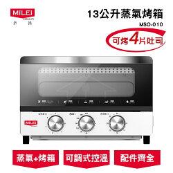 米徠MiLEi 13公升蒸氣烤箱 MSO-010