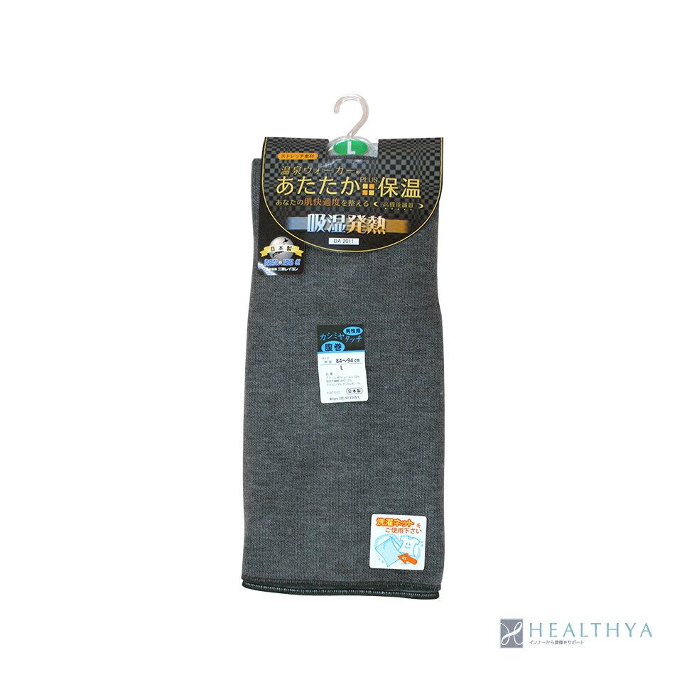 Healthya 男性 溫泉 吸濕發熱 雙層 肚圍 DA2011 2