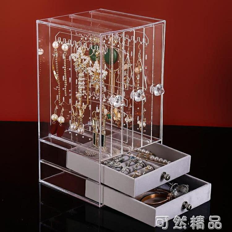 樂天優選*壓克力耳環盒子透明耳釘首飾塑料整理收納盒防塵掛飾品展示架-曼莎時尚