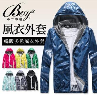 ☆BOY-2☆【OE50062】風衣外套韓式休閒防風多彩亮面素面連帽外套