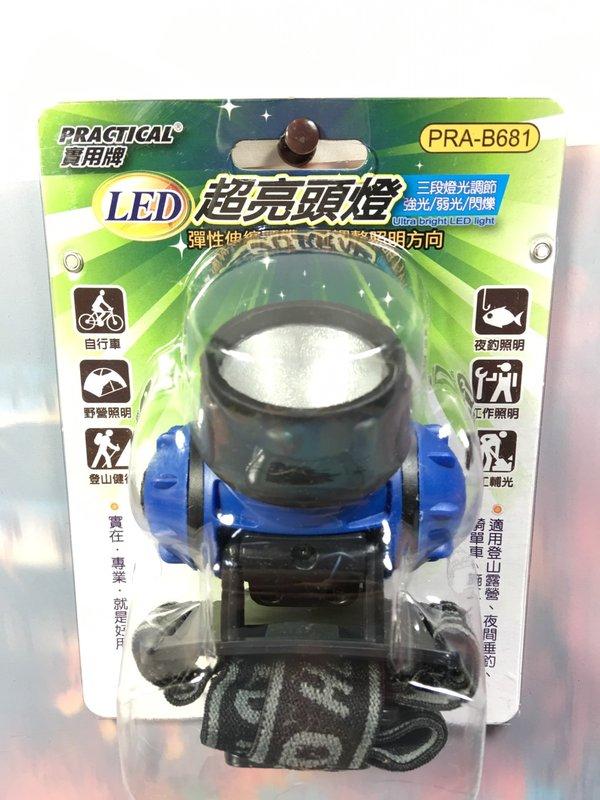 ~八八八~e網購~ 牌LED超亮頭燈B681~524235戶外照明 休閒旅遊 工作燈 工作