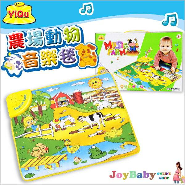 兒童音樂健身地毯/遊戲毯/農場兒童多功能音樂毯學爬地墊踢踏毯可愛造型床邊音樂地毯【JoyBaby】