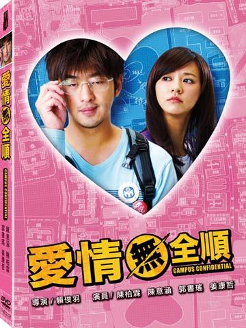 愛情無全順 DVD