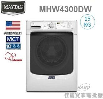 【佳麗寶】-(MAYTAG美泰克)15KG滾筒洗衣機MHW4300DW