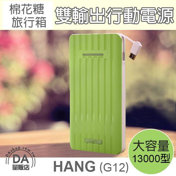 《DA量販店》情人節 伴手禮 HANG G12 13000 棉花糖 旅行箱 雙輸出 行動電源 移動電源 綠(W96-0101)