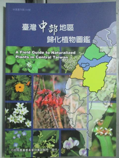 【書寶二手書T6/動植物_HMT】臺灣中部地區歸化植物圖鑑_周富三