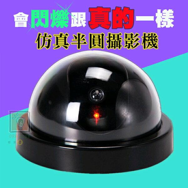 ORG《SD1447》超逼真!紅燈閃爍仿真攝影機仿真攝影頭半圓形探頭帶感應攝影機整人玩具偽真仿攝像頭機