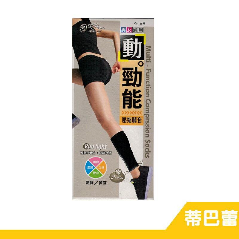 【RH shop】蒂巴蕾 動 勁能 壓縮腿套 4色 HK285