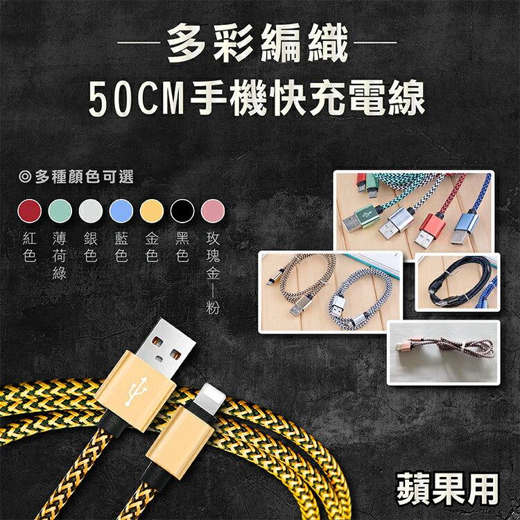 攝彩@多彩編織手機充電線-50公分 傳輸線 iOS 適用蘋果手機 快充線 2A QC2.0 7色可選0.5M