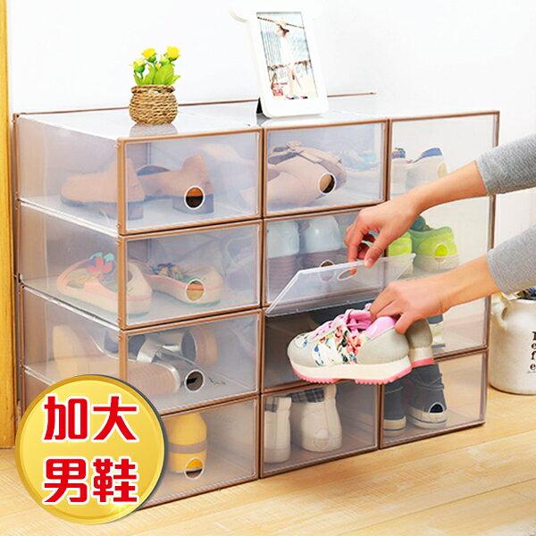 鞋盒 超厚塑膠硬式加大男鞋盒 鞋櫃 抽屜式 居家整理 鞋 小白鞋 拖鞋 桌面收納 雜物 文