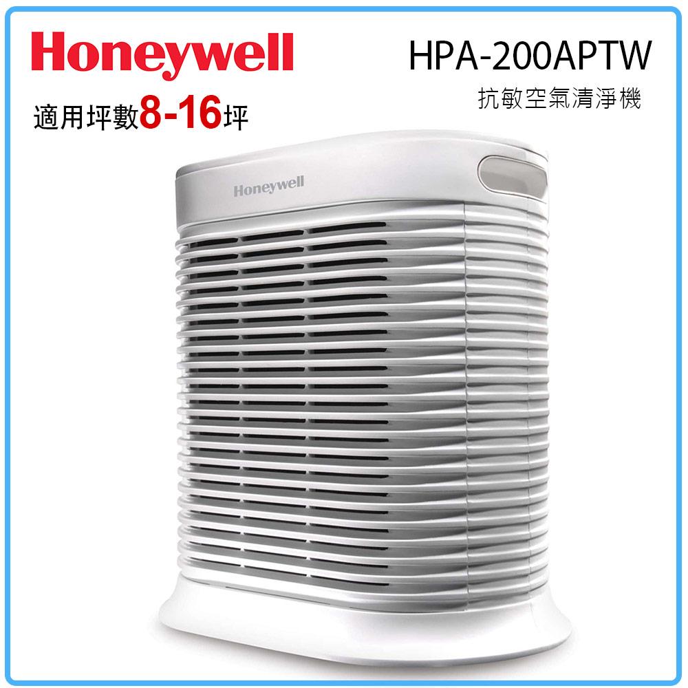 【送CZ濾網4片】Honeywell 抗敏系列空氣清淨機 HPA-200APTW