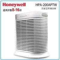 【送CZ濾網4片】Honeywell 抗敏系列空氣清淨機 HPA-200APTW 0