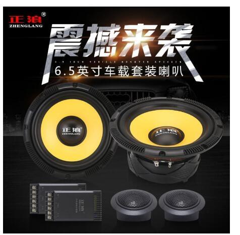 台灣特賣 / 汽車喇叭4寸5寸6.5寸同軸低音套裝喇叭車載音響高音改裝 0