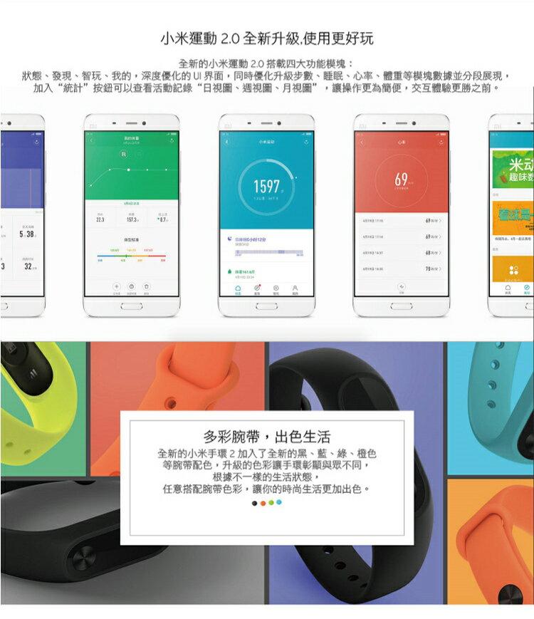 小米手環2 智慧手錶 附發票+保固一年 健康管理手環 OLED顯示螢幕 繁體中文版NCC認證【迪特軍】 4