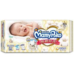 超取限2包【滿意寶寶MamyPoko】極緻呵護低體重/S-單包