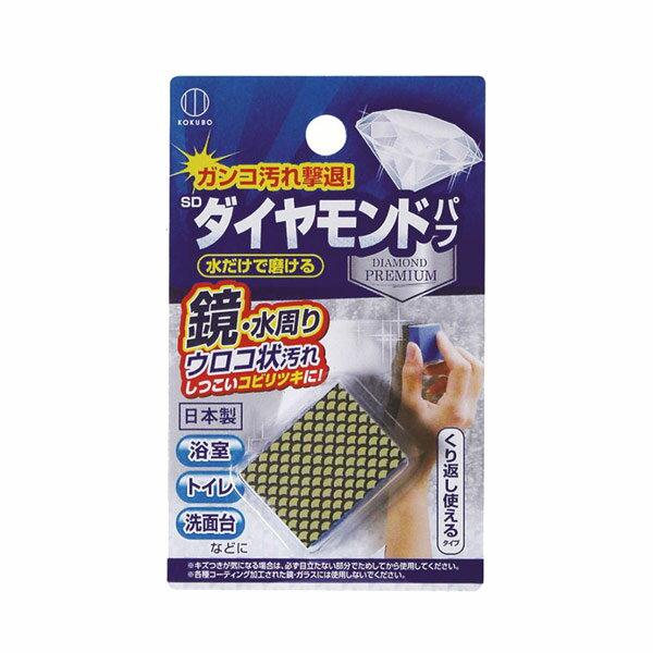 KOKUBO小久保 鑽石玻璃/鏡面清潔海綿/除水垢