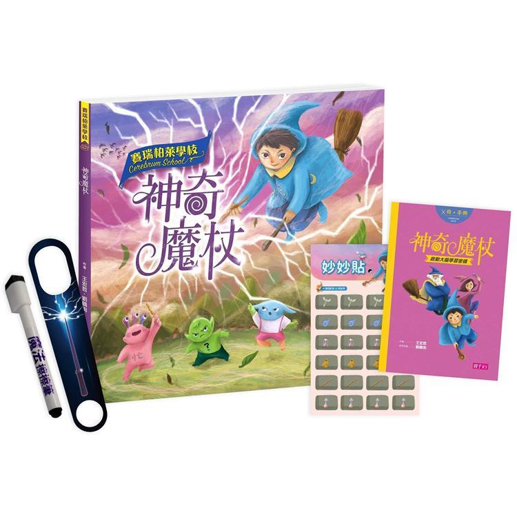 神奇魔杖互動遊戲書