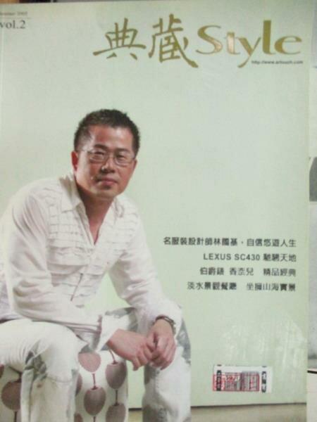 【書寶二手書T9/雜誌期刊_WGS】典藏Style_vo1.2_繽紛山茶花情挑香奈兒等