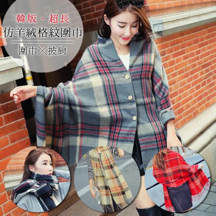 【露營趣】韓版 超長仿羊絨格紋圍巾 F024 保暖披肩 流蘇圍巾 罩衫 圍巾 斗篷 北海道韓國