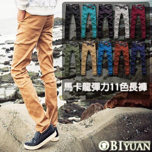 有加大尺碼工作褲【ST1009】OBI YUAN韓版馬卡龍撞色高品質素面剪裁款彈力窄版休閒褲共11色