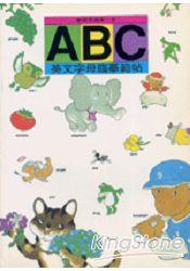 ABC英文字母臨摹範帖