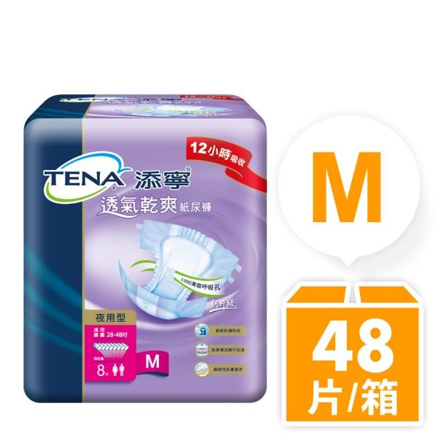 永大醫療~添寧 夜用型成人紙尿褲 M8片 特惠價220元