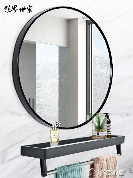 浴室鏡【現貨】鋁合金衛生間浴室鏡圓鏡帶置物架鏡子掛墻洗臉池免打孔廁所衛浴鏡
