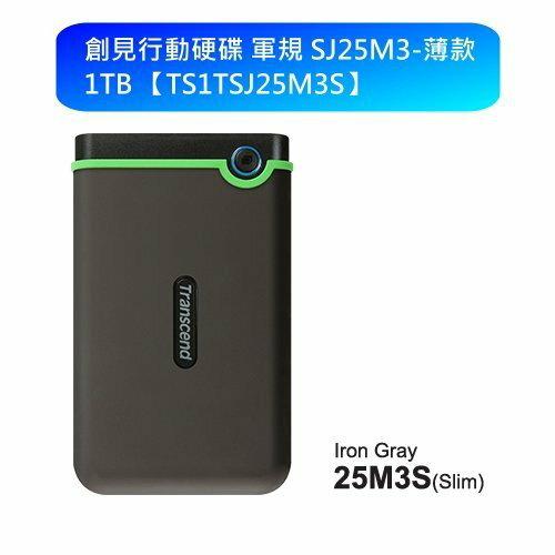【新風尚潮流】創見 行動硬碟 SJ25M3 軍規防震 三層防護 USB3.1 1TB 三年保固 TS1TSJ25M3S
