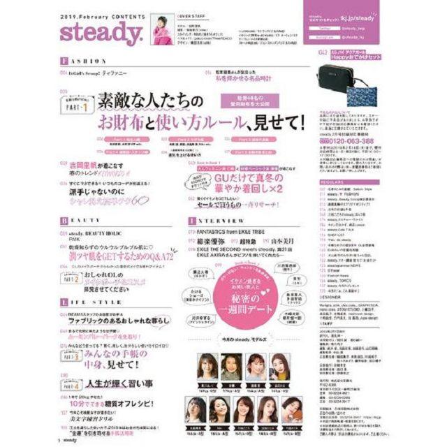 steady. 2月號2009附凱蒂貓豹紋筆袋 1