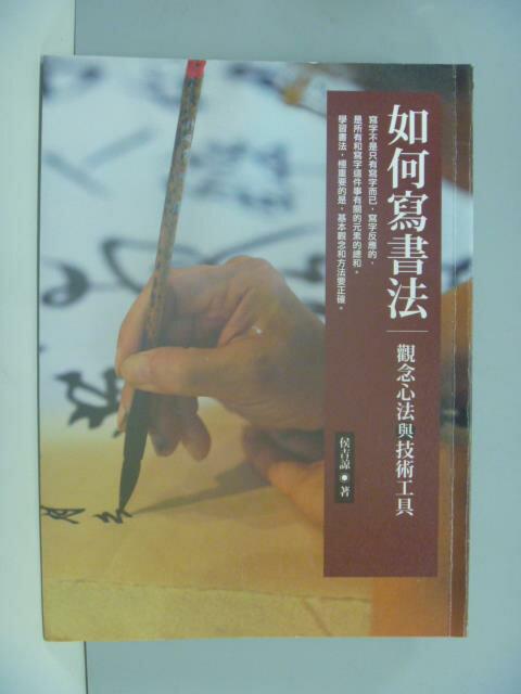 【書寶二手書T1/藝術_ZBR】如何寫書法:觀念心法與技術工具_侯吉諒