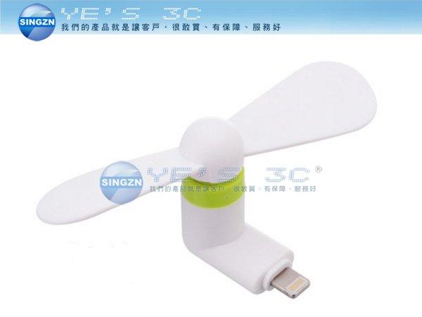 「YEs 3C」iphone手機風扇/IOS/手機迷你風扇/電風扇/Lightning介面/竹蜻蜓風扇