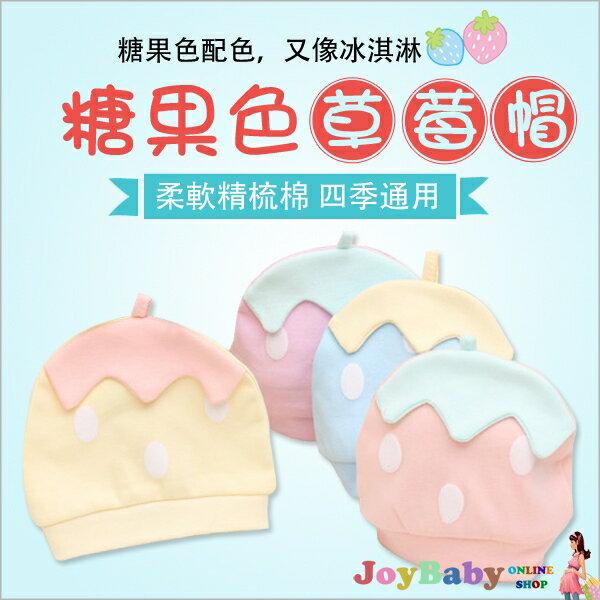 嬰兒帽 胎帽 寶寶帽子 新生兒純棉卡通 草莓造型四季通用款【JoyBaby】