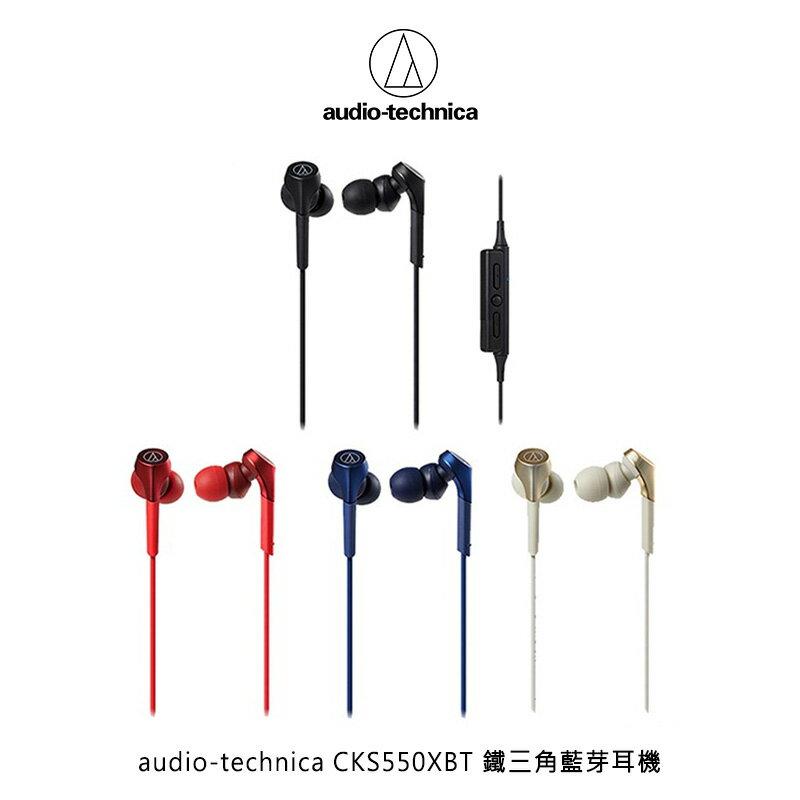 鐵三角藍牙耳機CKS550XBT BL藍