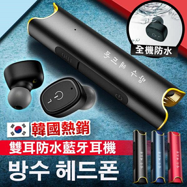 超防水真無線雙耳藍牙耳機無線藍芽耳機磁吸充電防水耳機手機平板耳機運動藍牙耳機