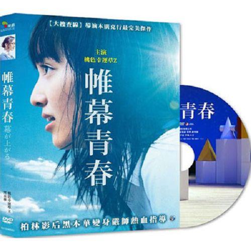 帷幕青春DVD