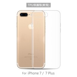 【APPLE系列】超輕薄透明殼 iPhone 7 / 7 Plus 保護殼 保護套 手機殼 軟殼 手機套 環保TPU材質