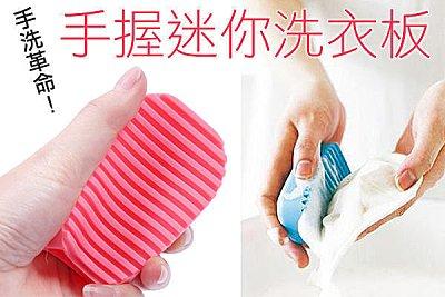 手握洗衣板 迷你搓衣板 隨身mini洗衣板 貼身衣物 內衣褲洗衣板 【SK2470】快樂生活網